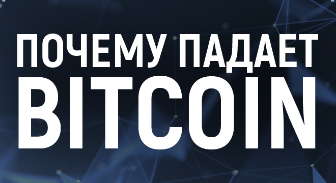 Почему падает Bitcoin? Обвал рынка криптовалют