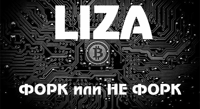 Криптовалюта Liza прогноз на 2018 год