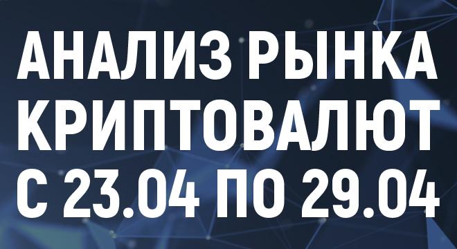 Анализ рынка криптовалют за прошедшую неделю с 23.04.2018 по 29.04.2018